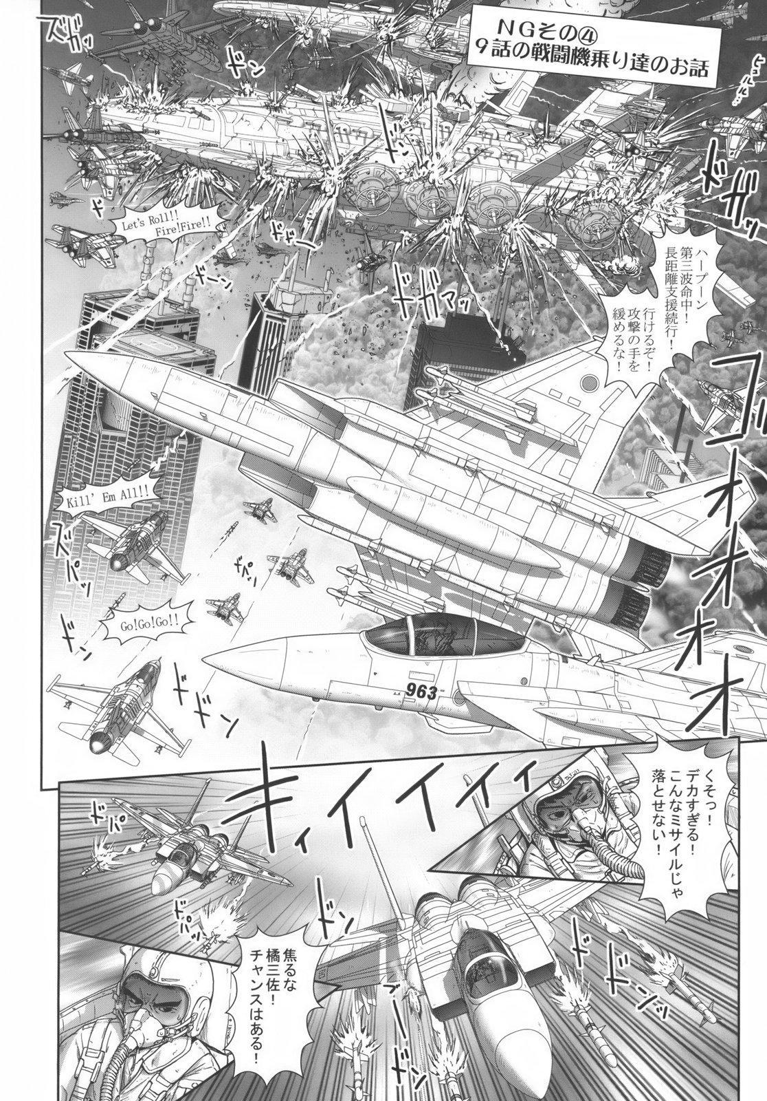 Bishoujo Sentai Petalicon gaiden 36