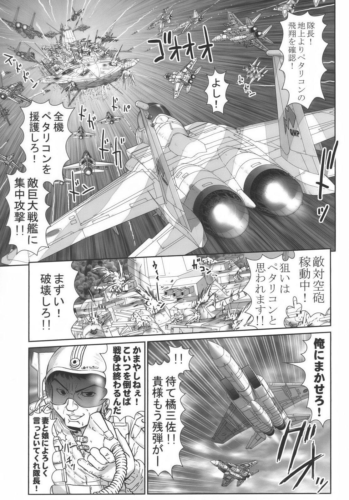 Bishoujo Sentai Petalicon gaiden 37
