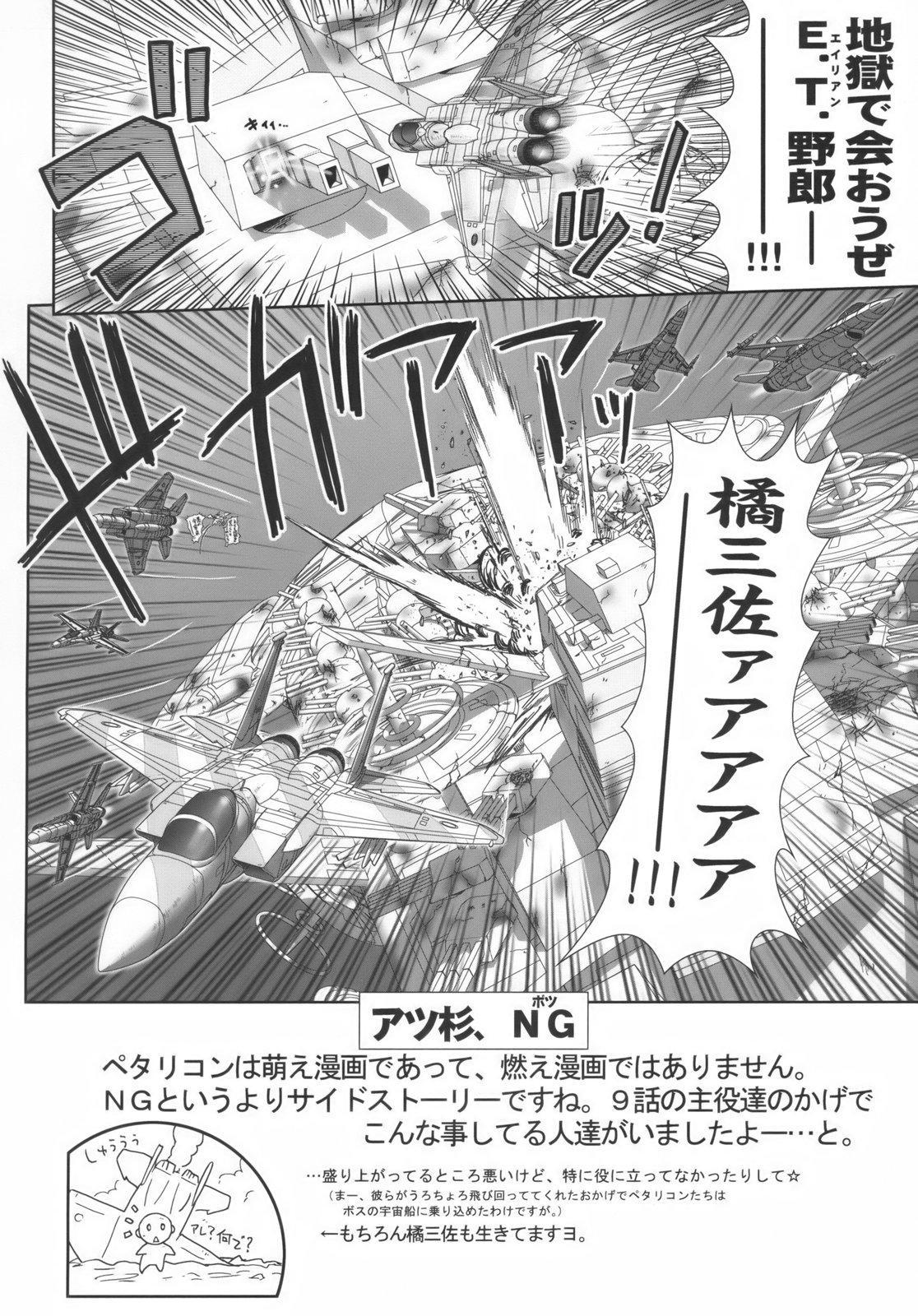 Bishoujo Sentai Petalicon gaiden 38