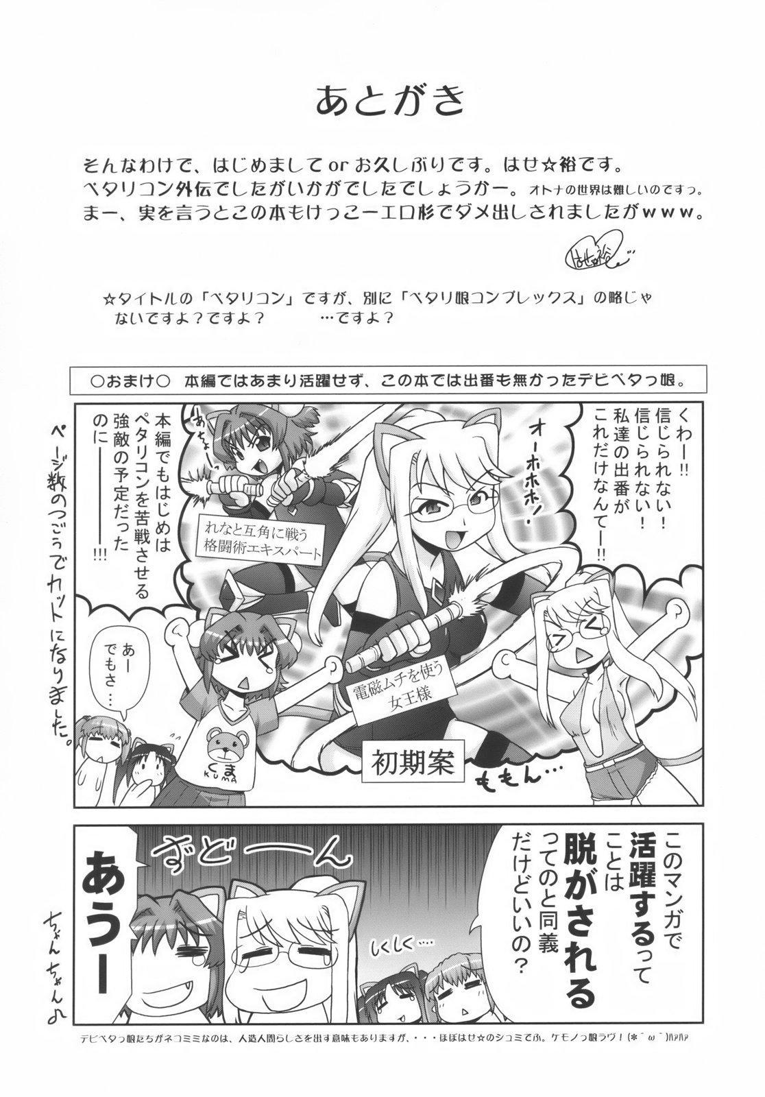 Bishoujo Sentai Petalicon gaiden 39