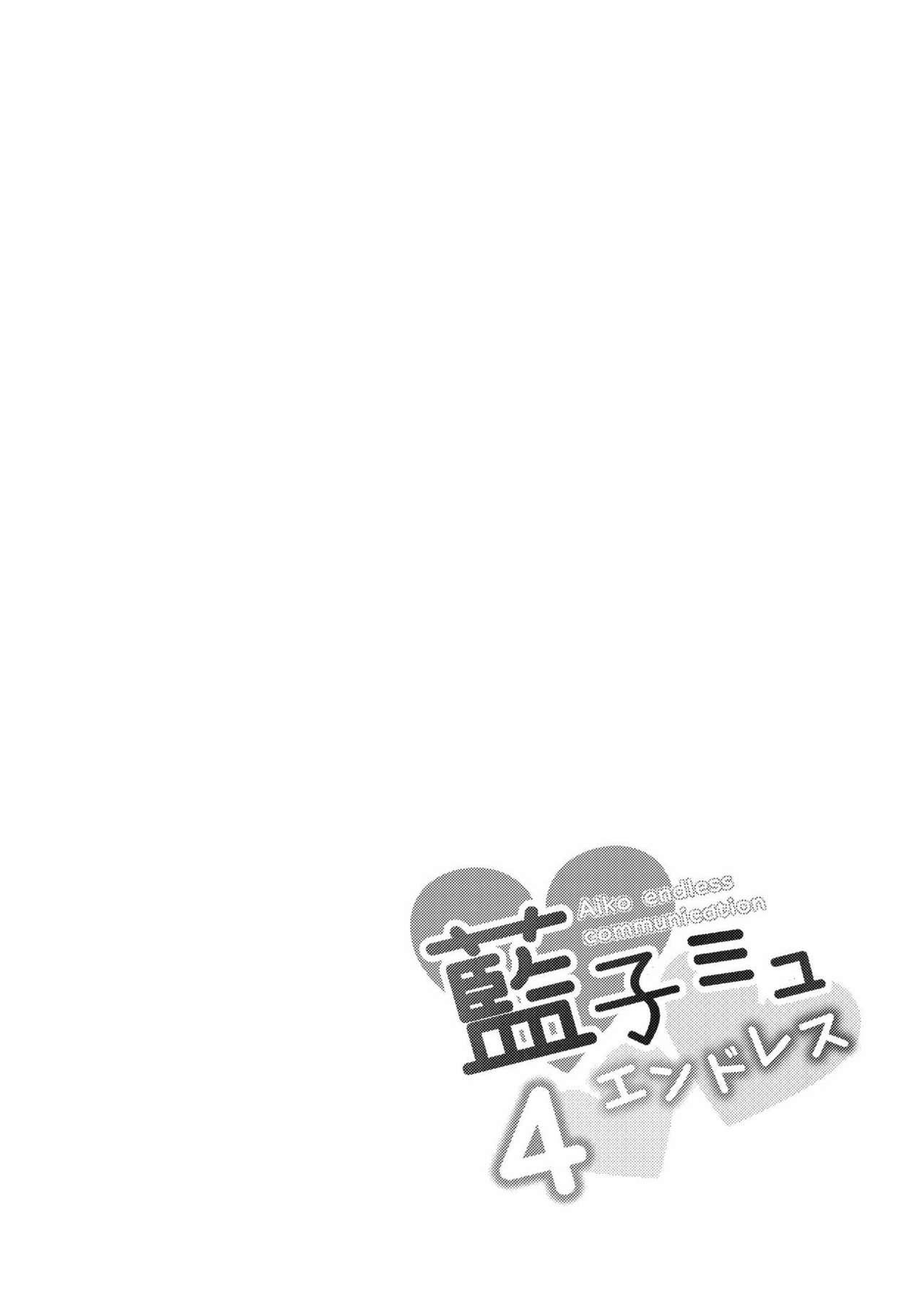 Aiko Myu Endless 4 2