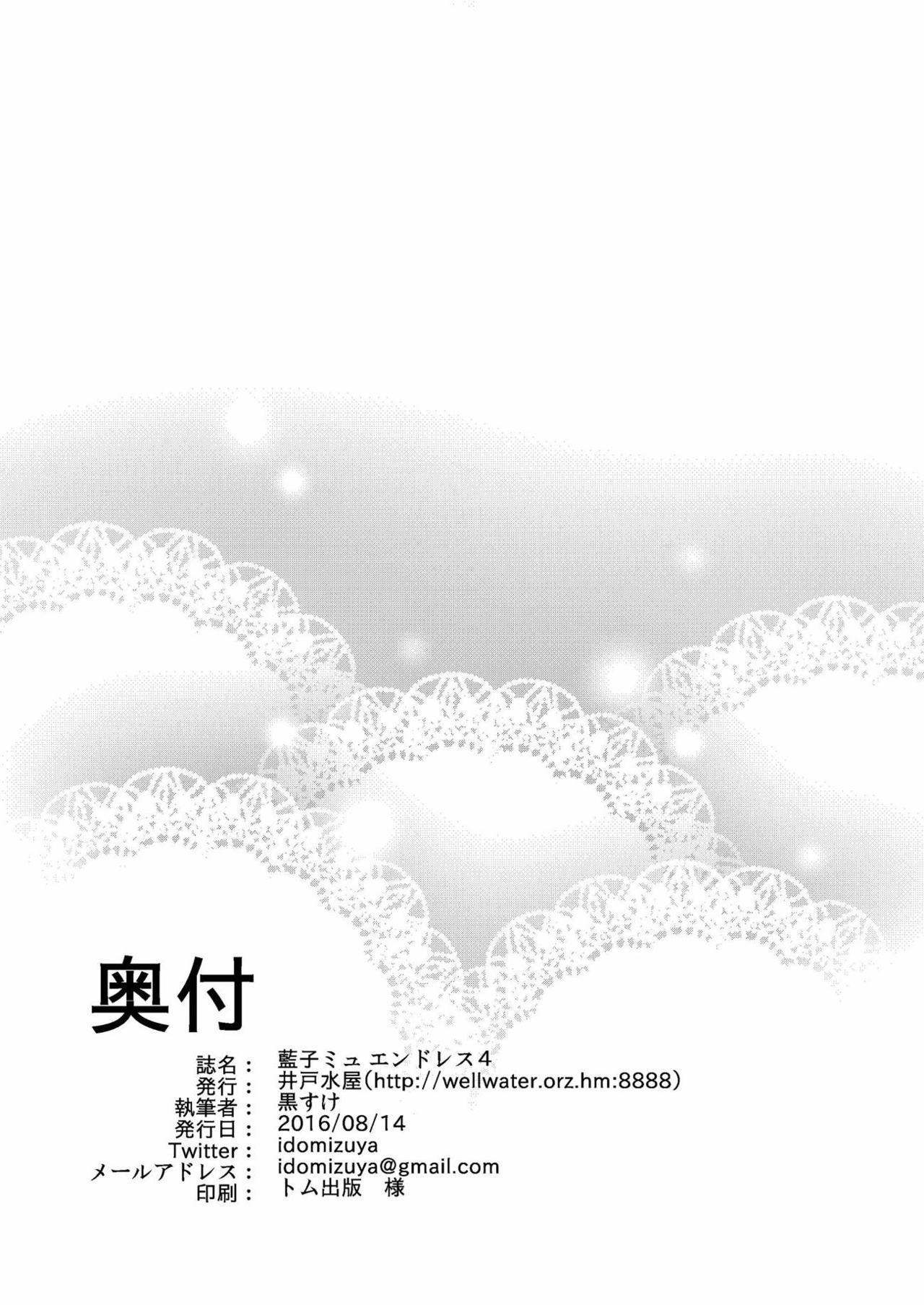 Aiko Myu Endless 4 32