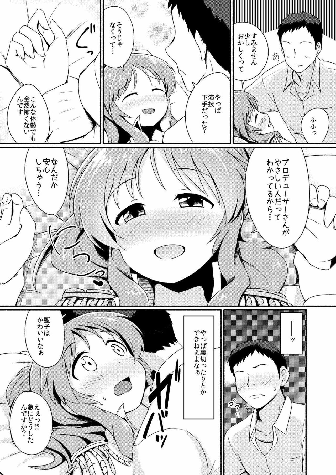 Aiko Myu Endless 4 4