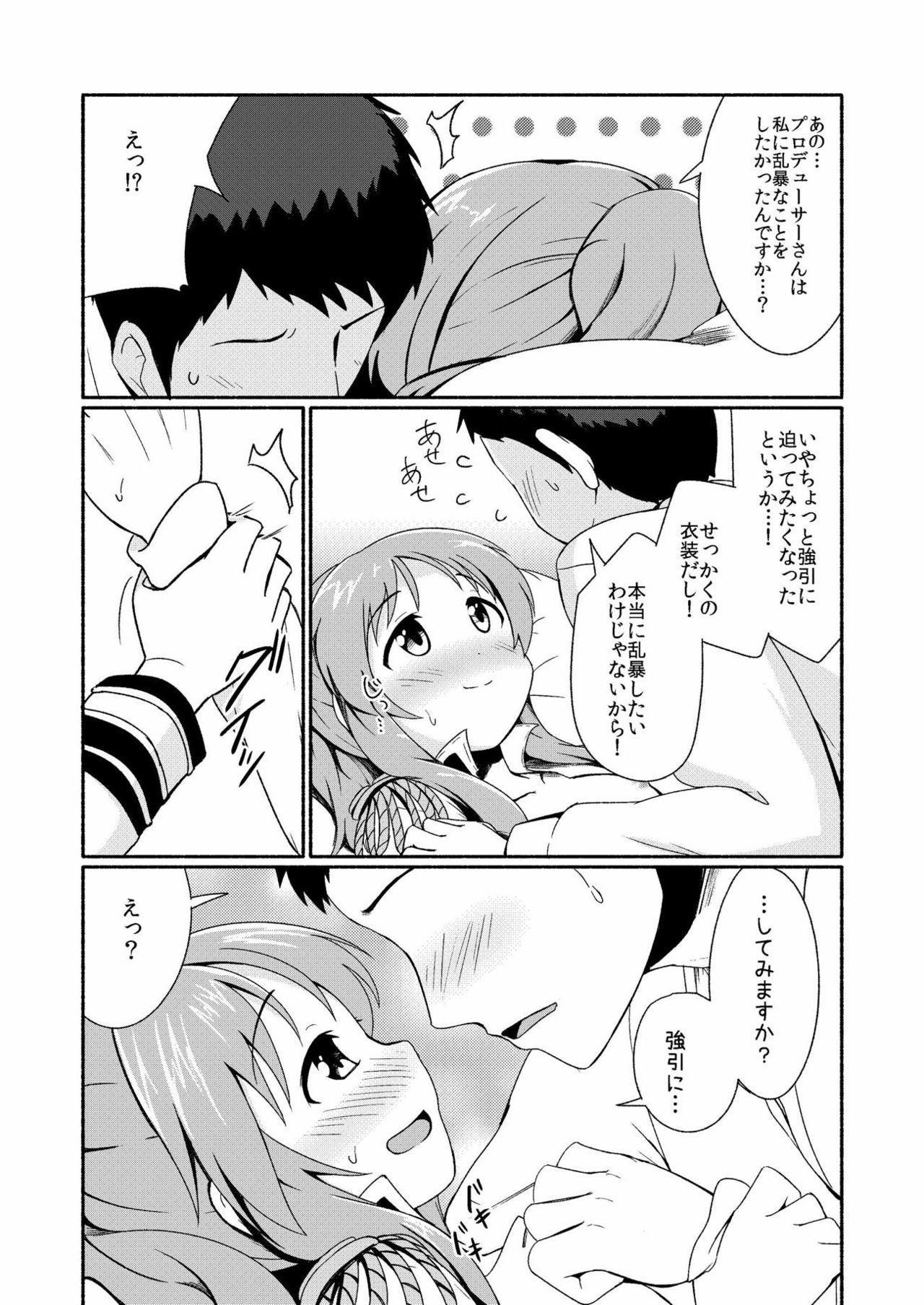 Aiko Myu Endless 4 5
