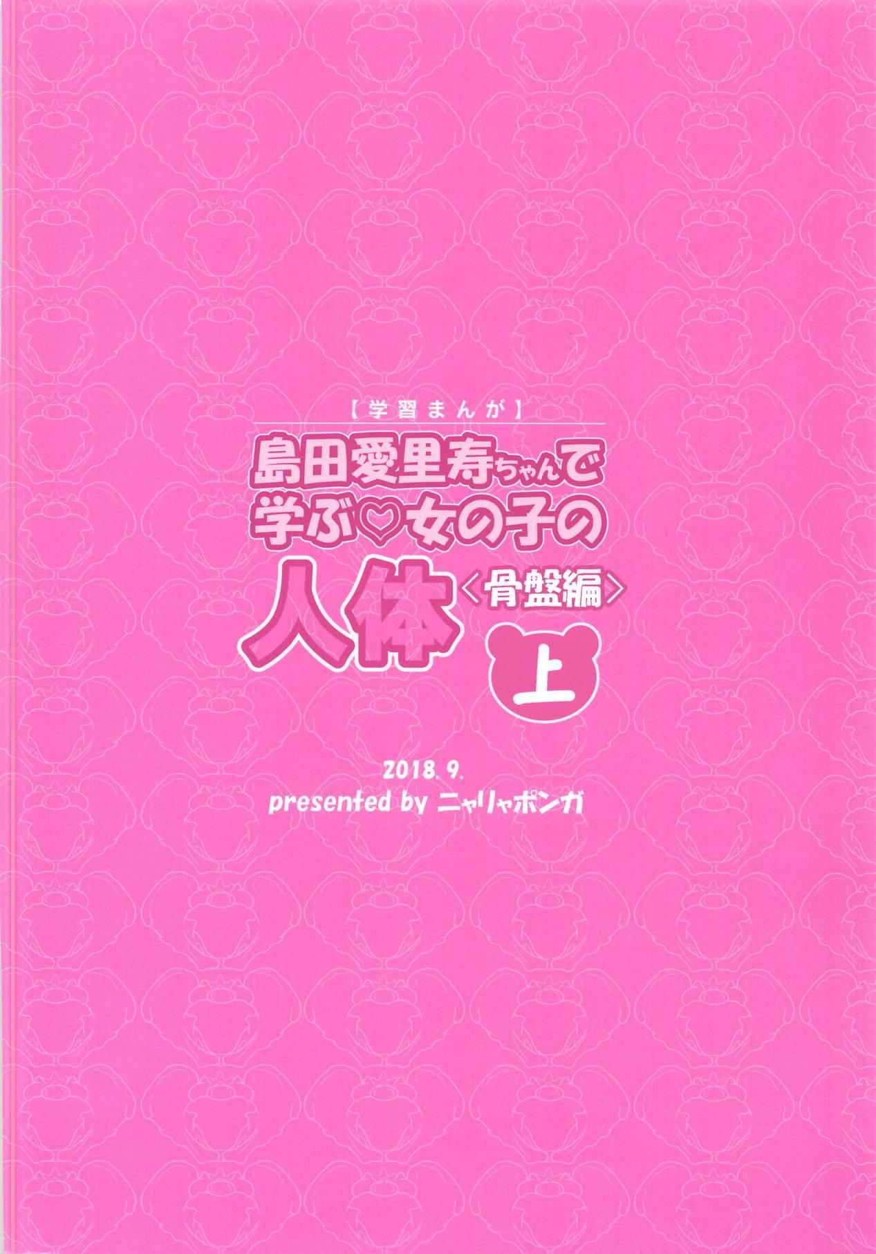 Shimada Arisu-chan de Manabu Onnanoko no Jintai <Kotsuban Hen> Jou 25
