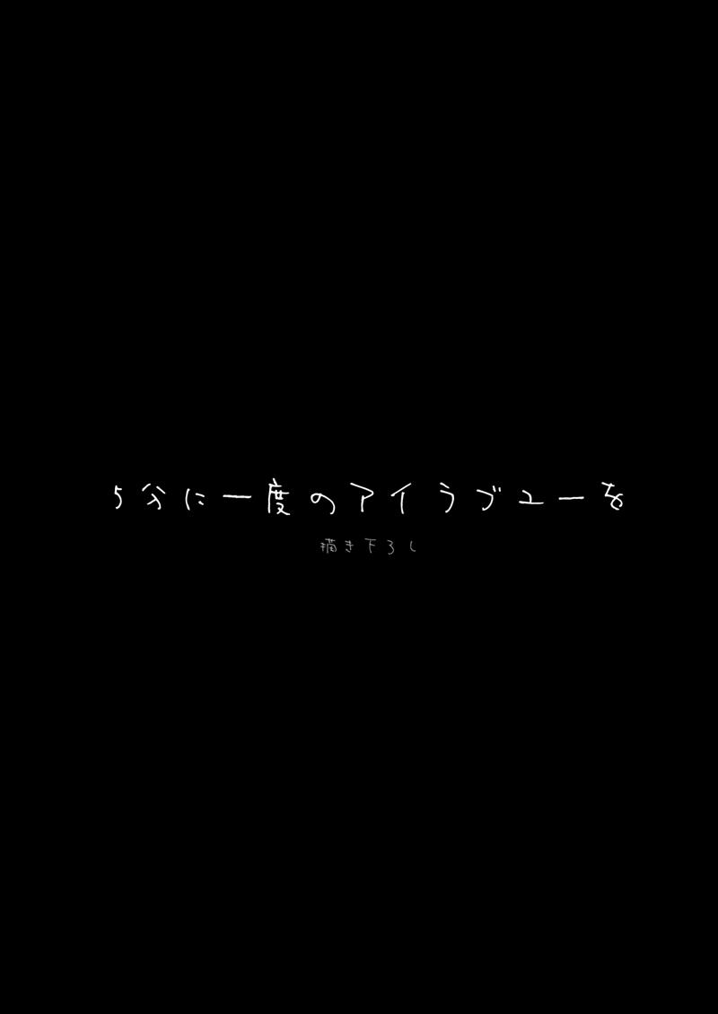 Koisuru Juuraisou Juunyoukan Soushuuhen 128