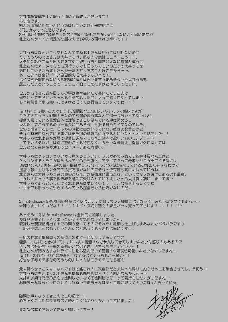 Koisuru Juuraisou Juunyoukan Soushuuhen 137
