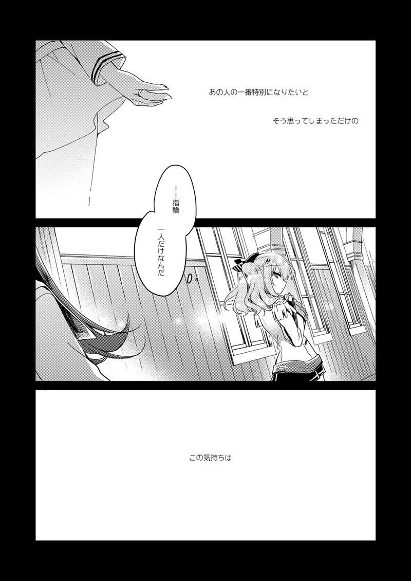 Koisuru Juuraisou Juunyoukan Soushuuhen 140