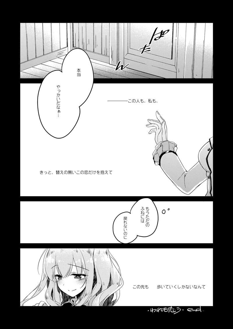 Koisuru Juuraisou Juunyoukan Soushuuhen 161