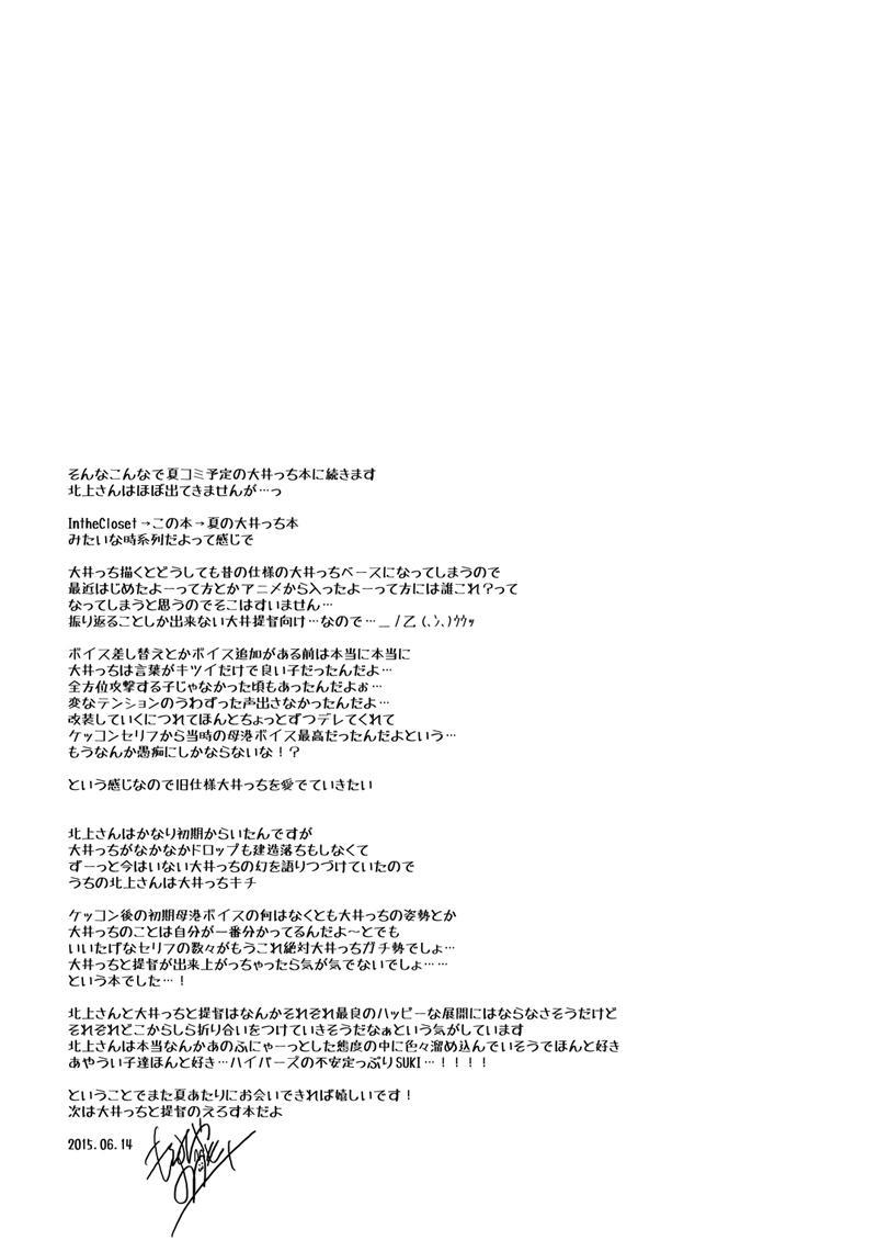 Koisuru Juuraisou Juunyoukan Soushuuhen 57