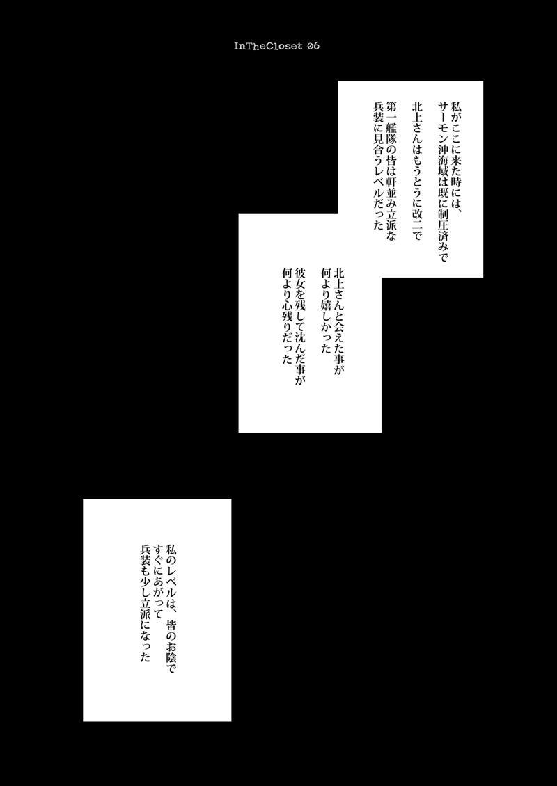 Koisuru Juuraisou Juunyoukan Soushuuhen 6