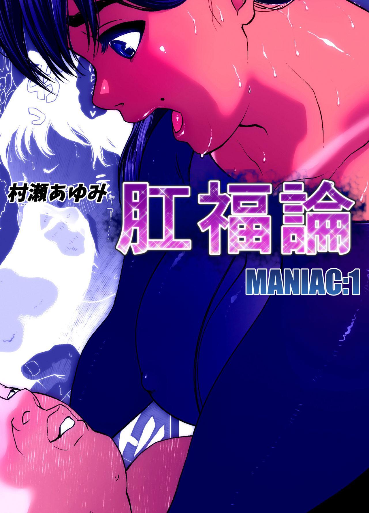 Koufukuron - Murase Ayumi Hen MANIAC: 1 0