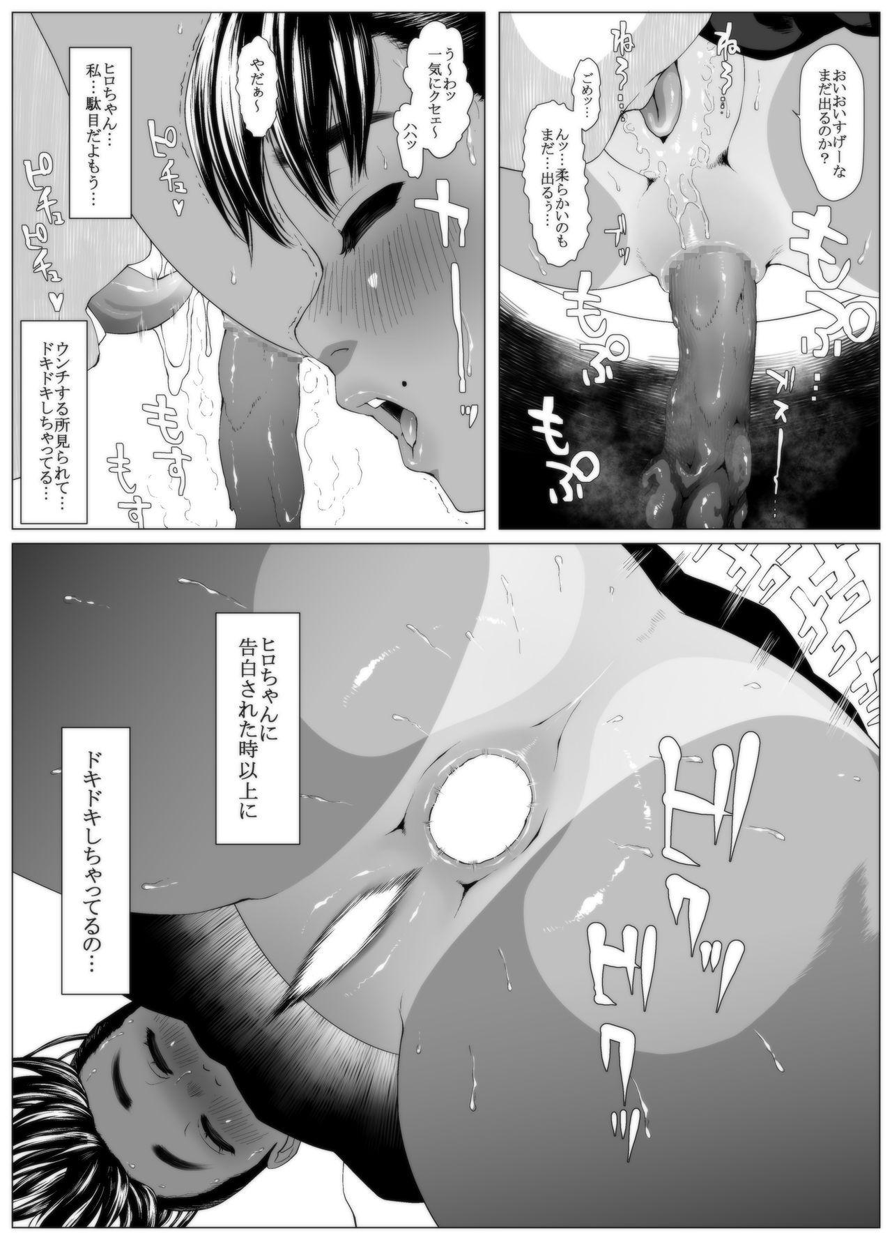 Koufukuron - Murase Ayumi Hen MANIAC: 1 20