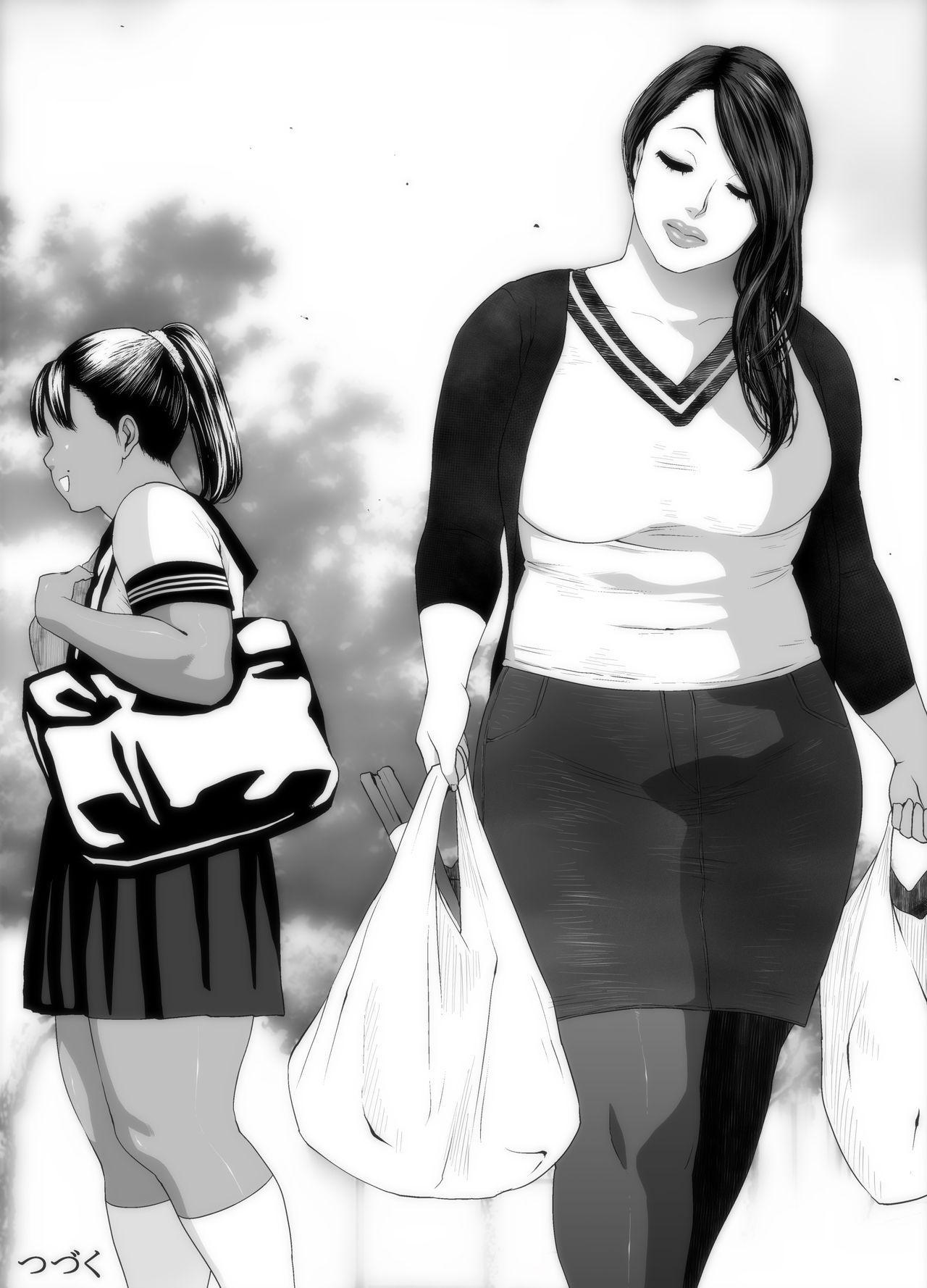 Koufukuron - Murase Ayumi Hen MANIAC: 1 25