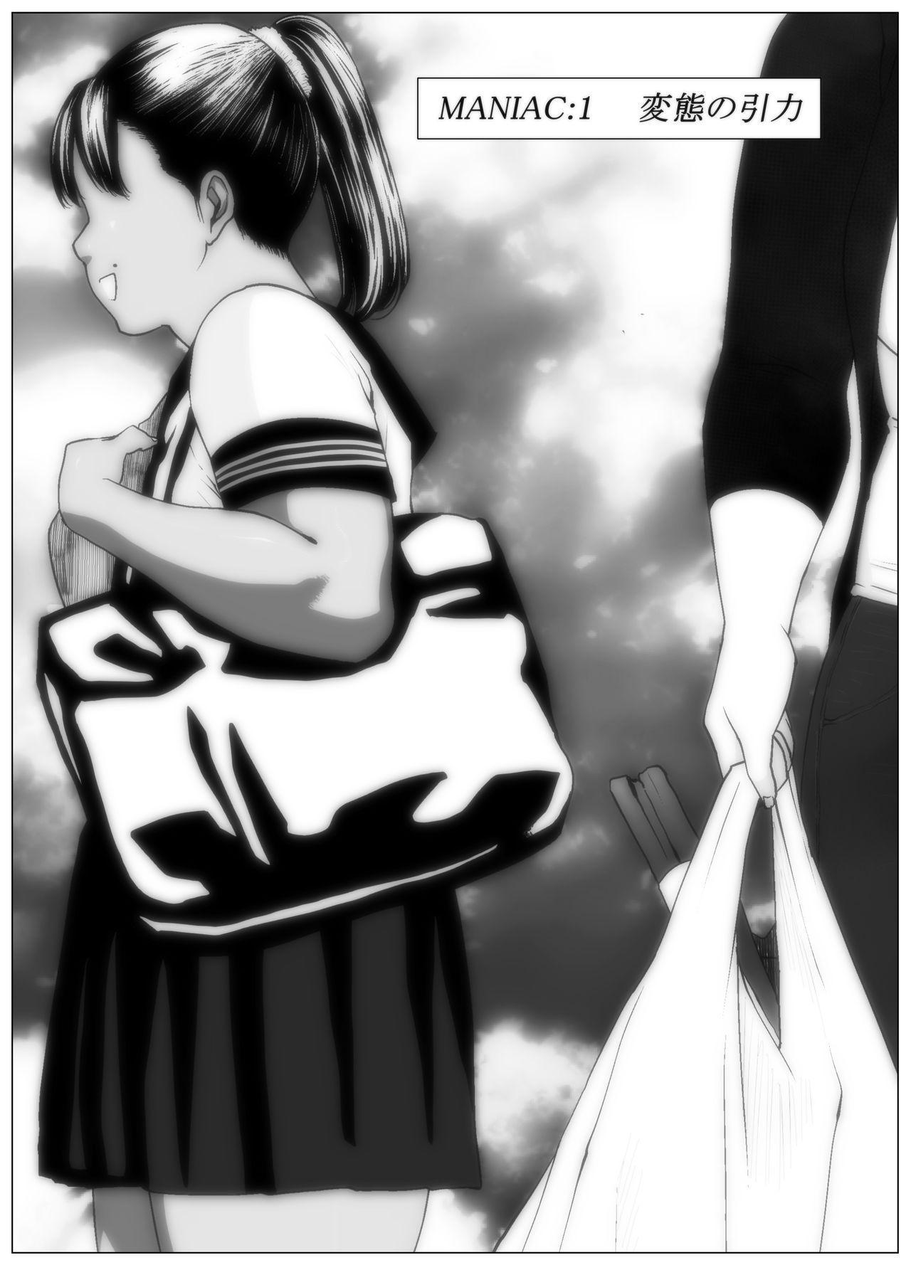 Koufukuron - Murase Ayumi Hen MANIAC: 1 4