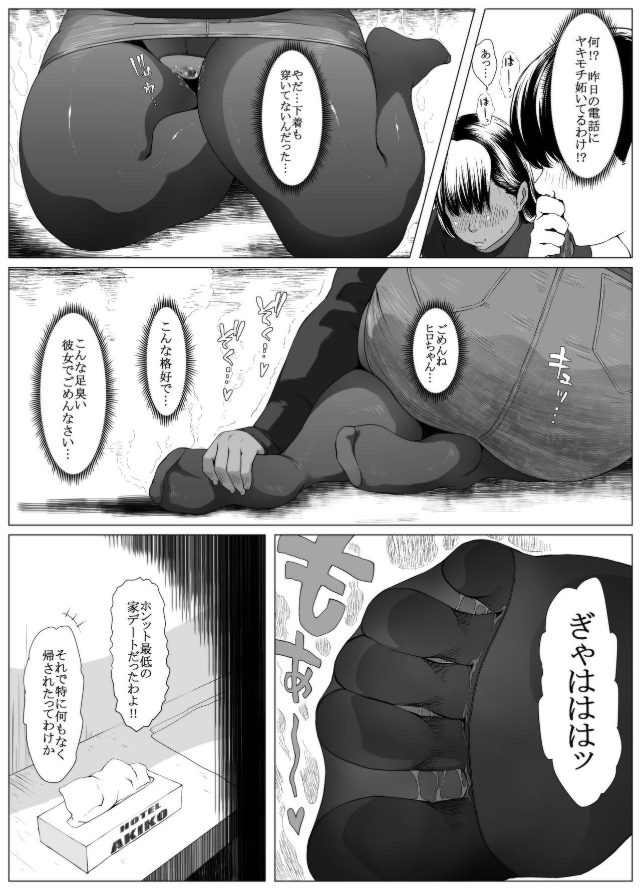 Koufukuron - Murase Ayumi Hen MANIAC: 1 6