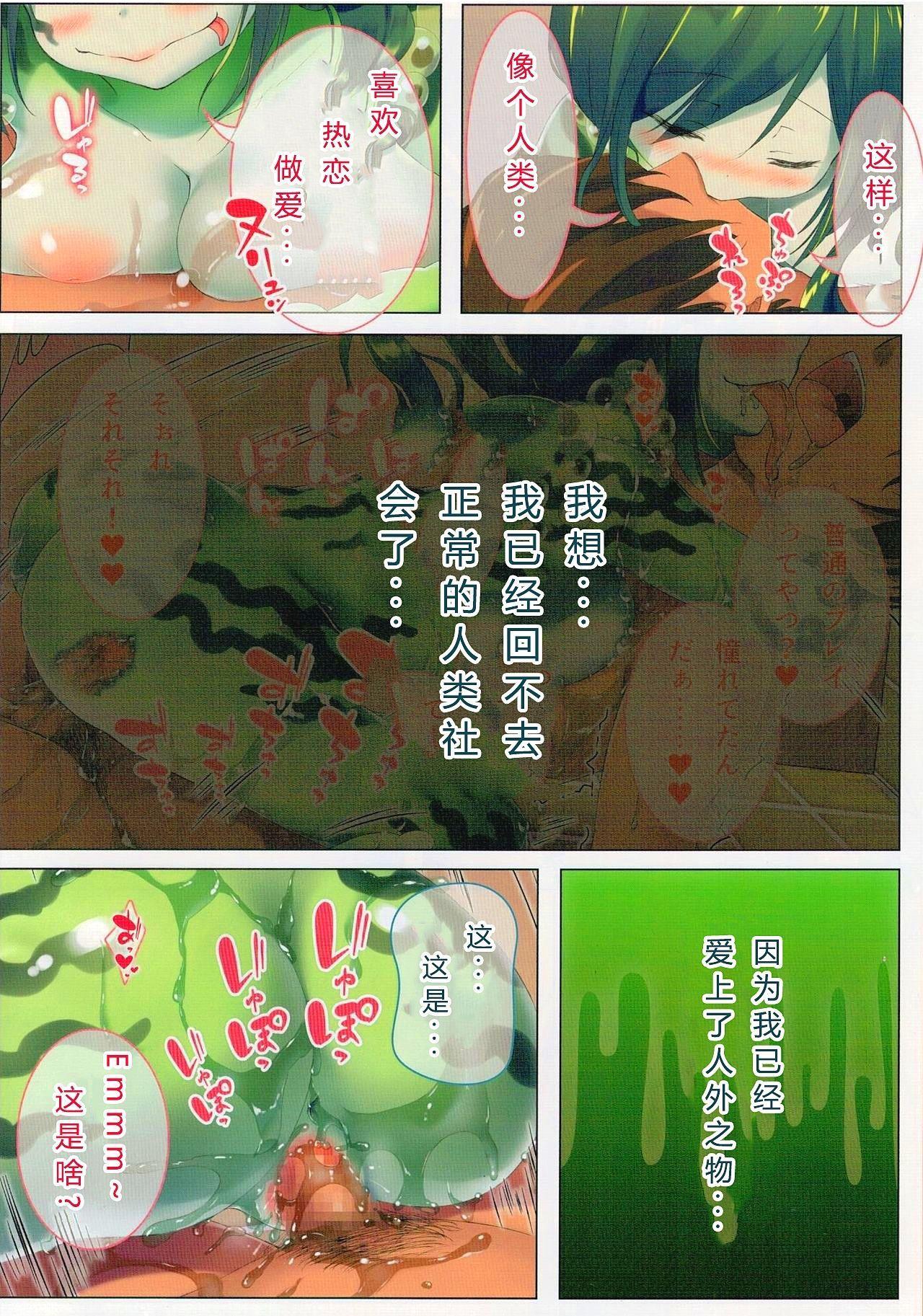 Seieki Daisuki Rui-chan no Semeseme Ningen Choukyou Nikki 2 10