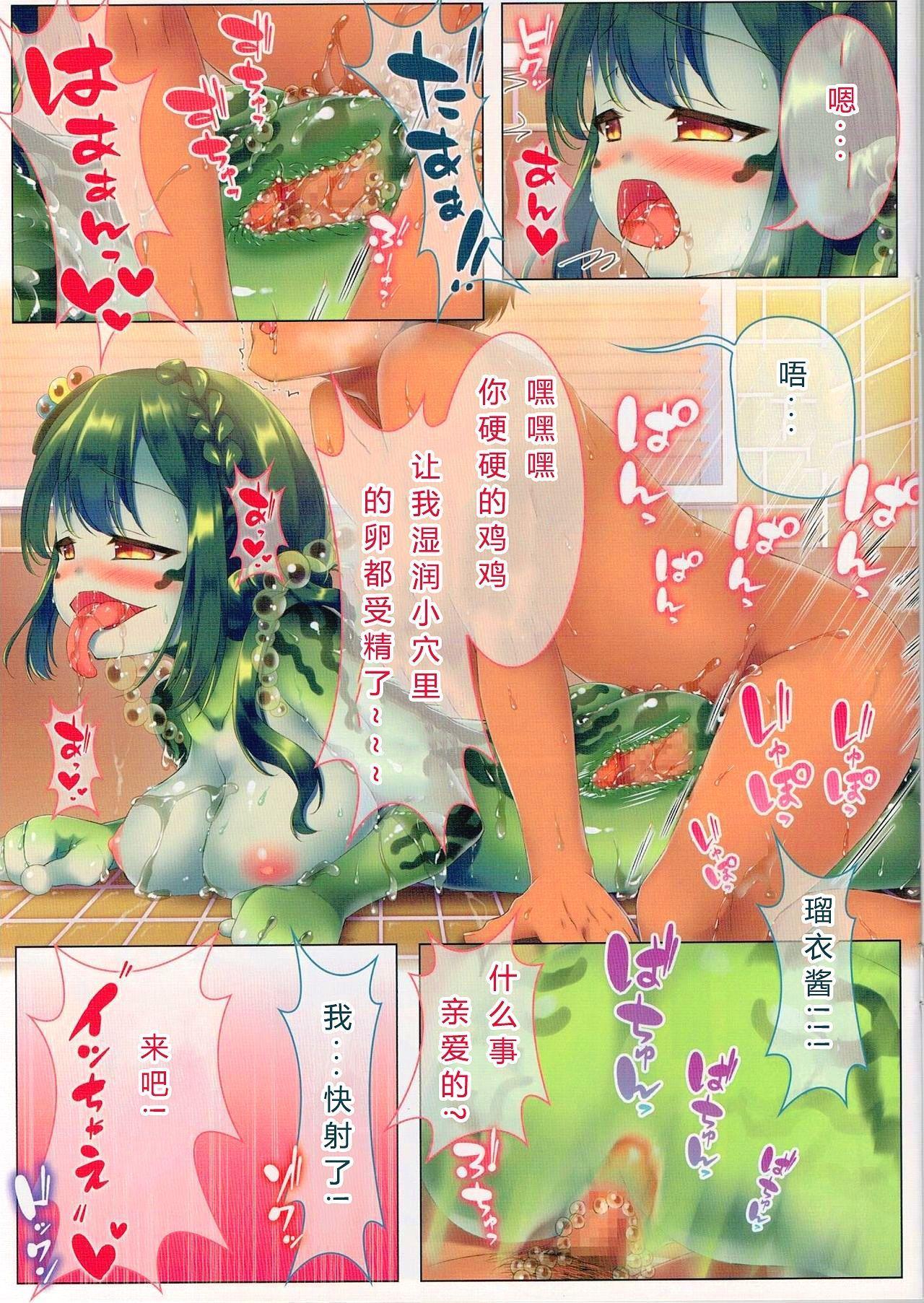 Seieki Daisuki Rui-chan no Semeseme Ningen Choukyou Nikki 2 13