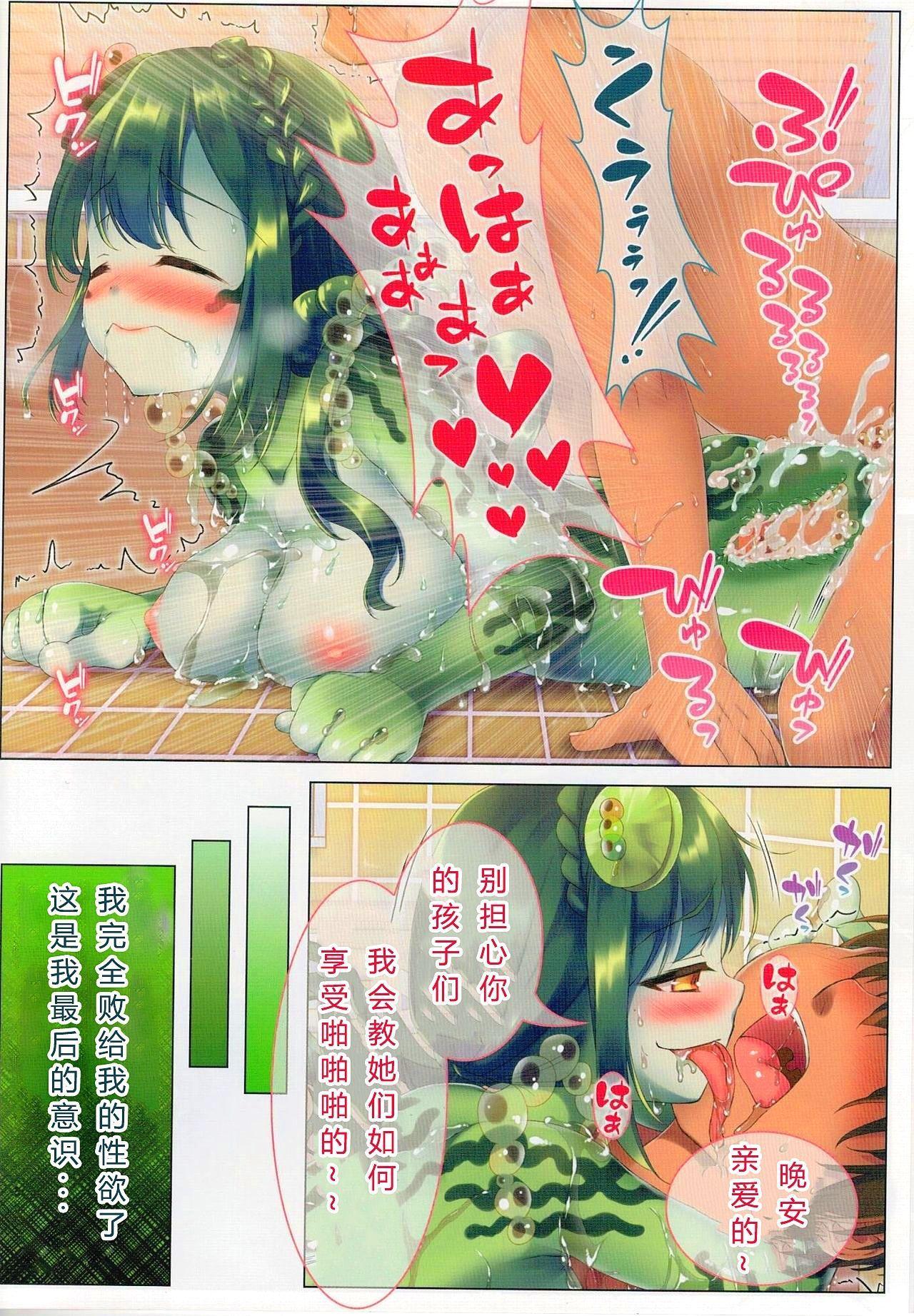 Seieki Daisuki Rui-chan no Semeseme Ningen Choukyou Nikki 2 14