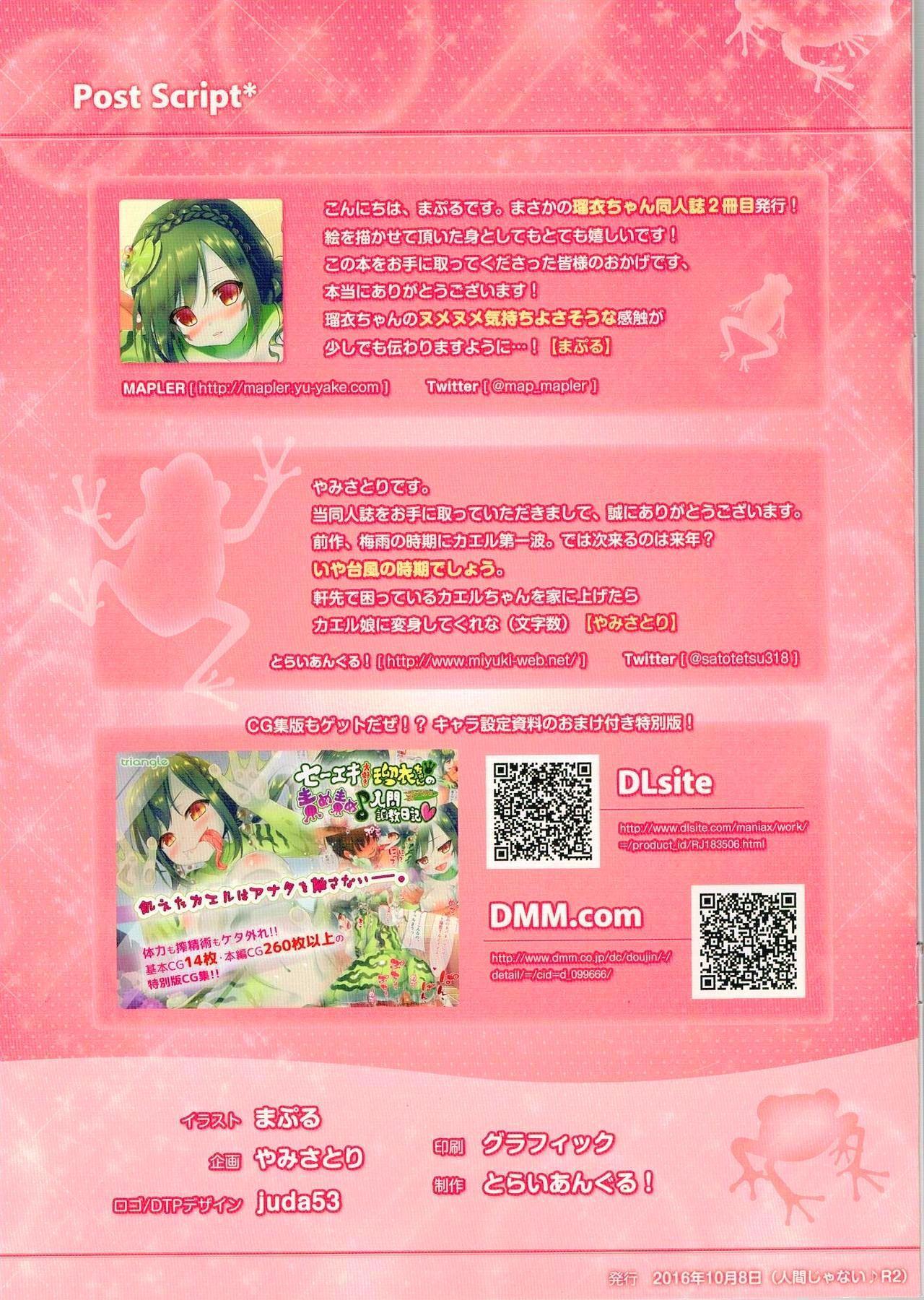 Seieki Daisuki Rui-chan no Semeseme Ningen Choukyou Nikki 2 15