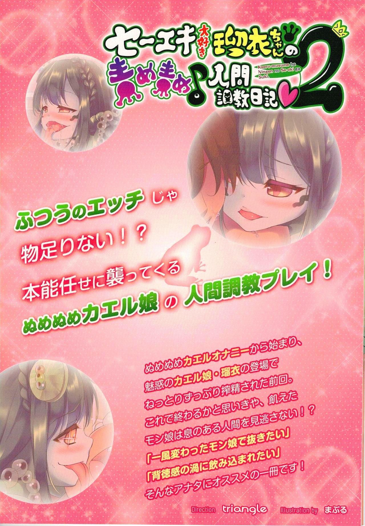 Seieki Daisuki Rui-chan no Semeseme Ningen Choukyou Nikki 2 16