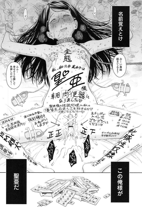 Utaite no Ballad Ch. 1-7 122