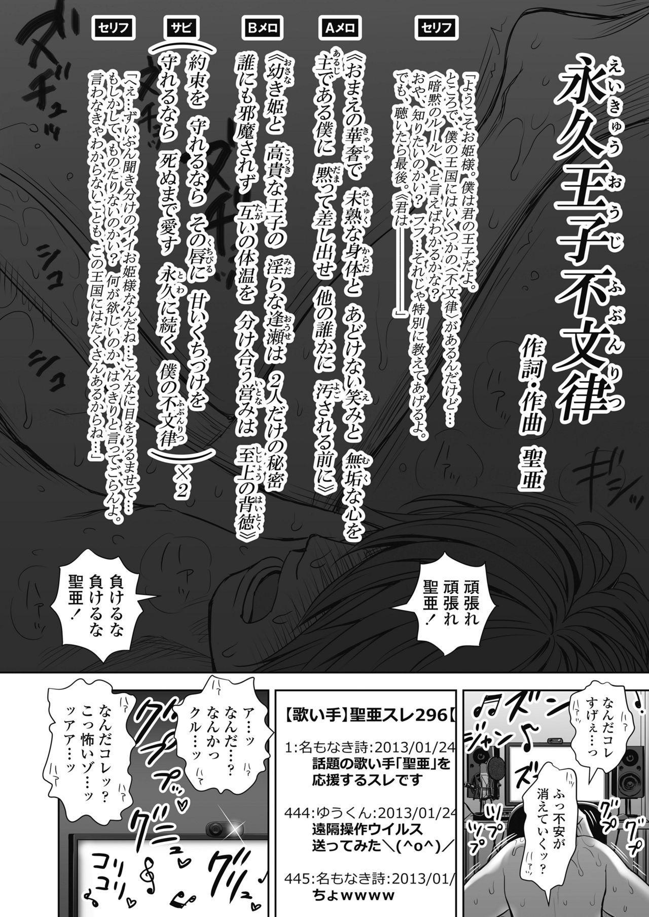 Utaite no Ballad Ch. 1-7 186