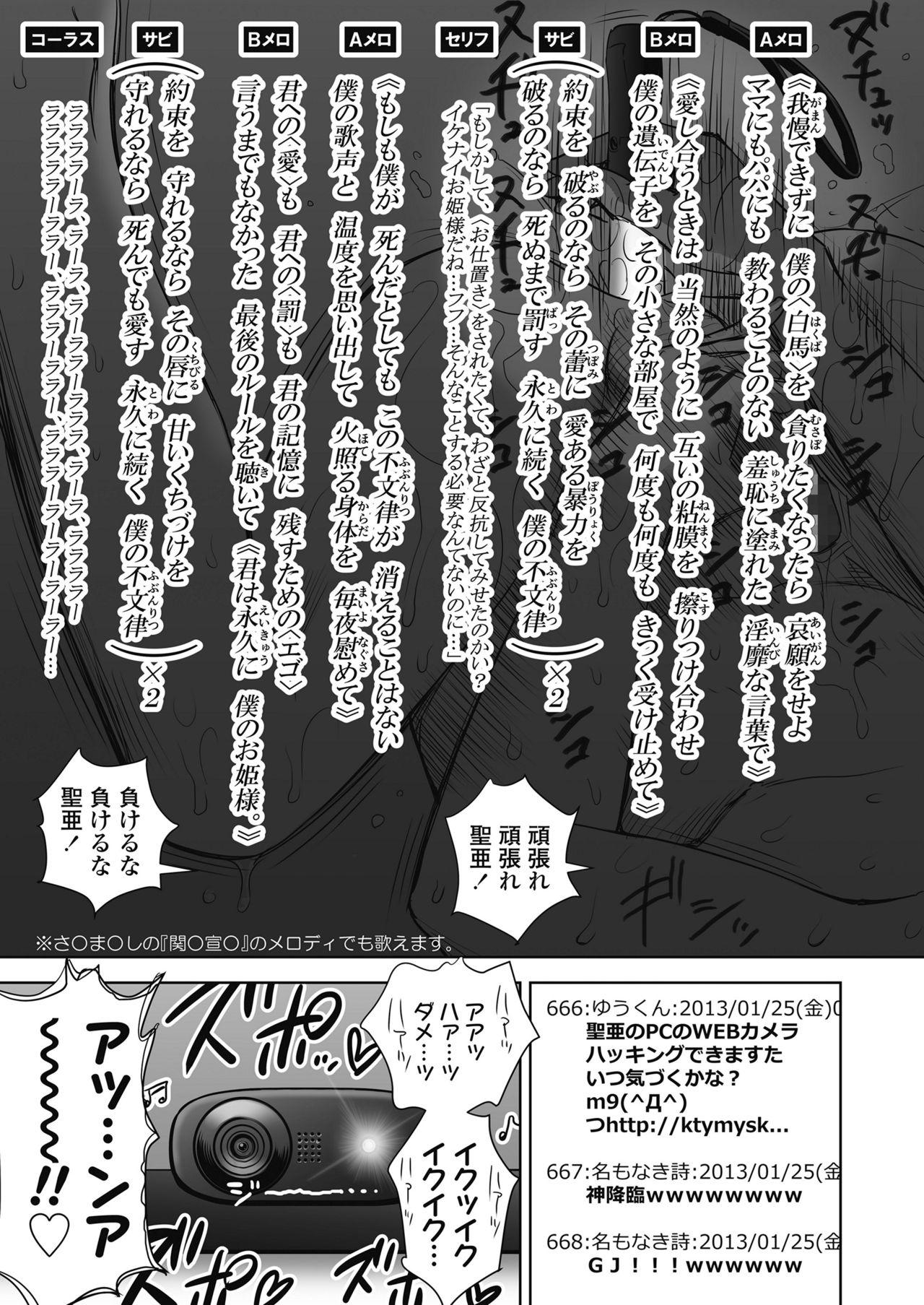 Utaite no Ballad Ch. 1-7 187