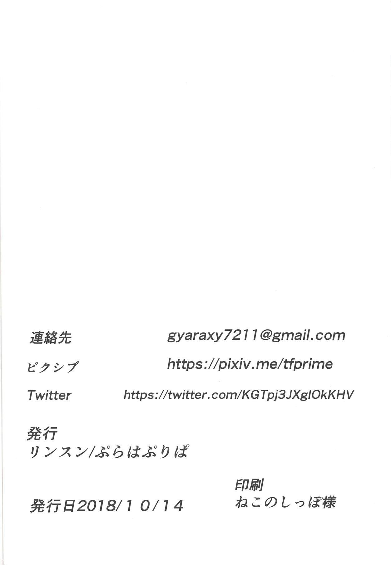 Fan Tokubetsu Kouryuukai 18