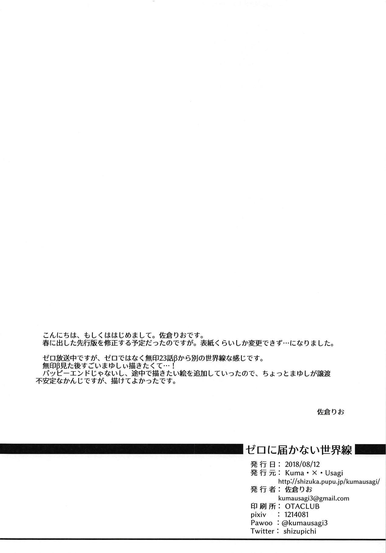 Zero ni Todokanai Sekaisen 2