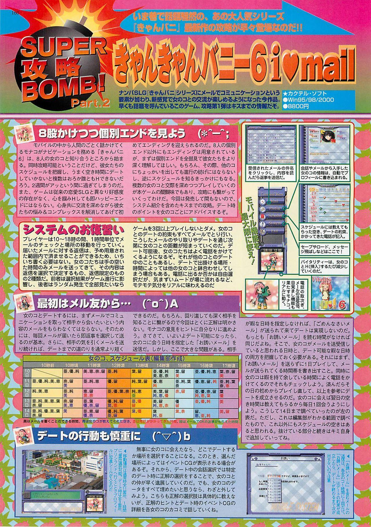 BugBug 2000-10 159