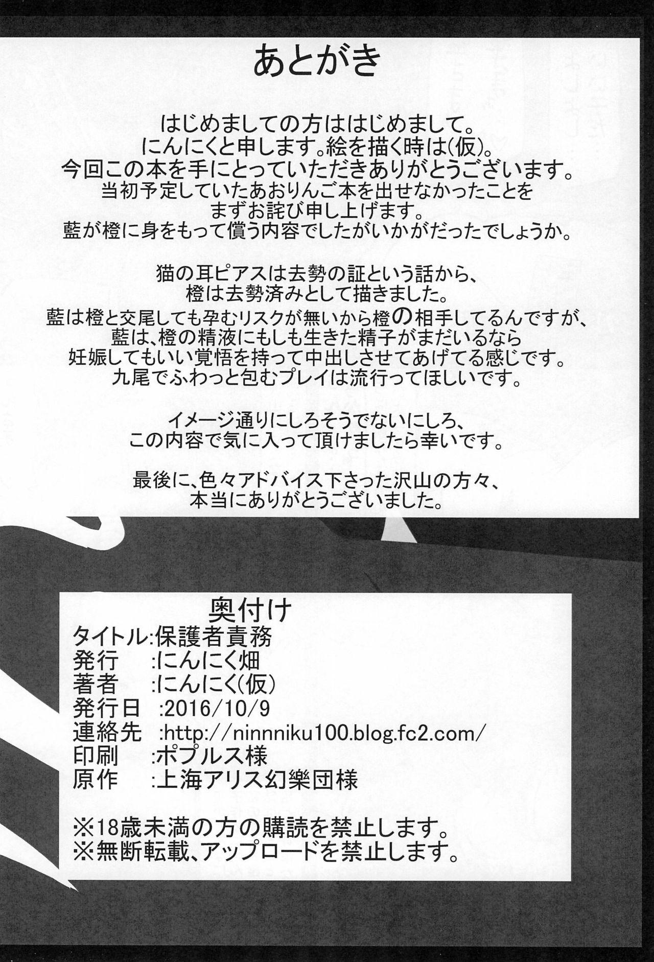 Hogosha Sekimu 13