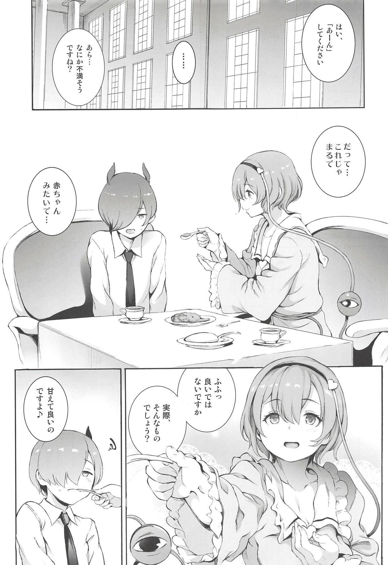 Satori-sama Generation 1