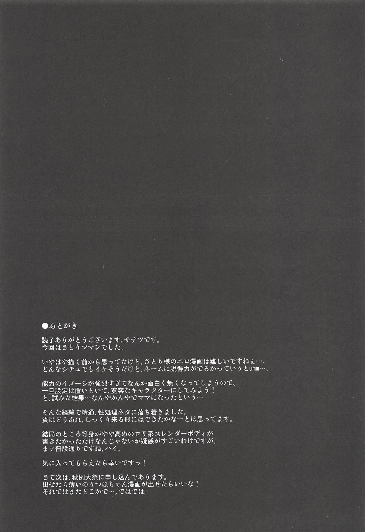Satori-sama Generation 19