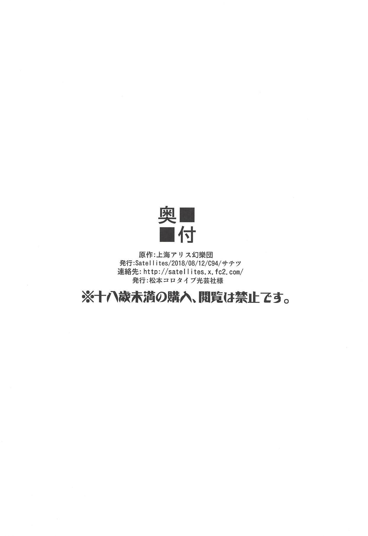 Satori-sama Generation 20