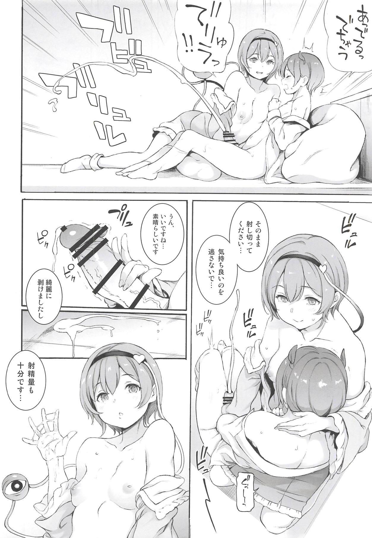Satori-sama Generation 6