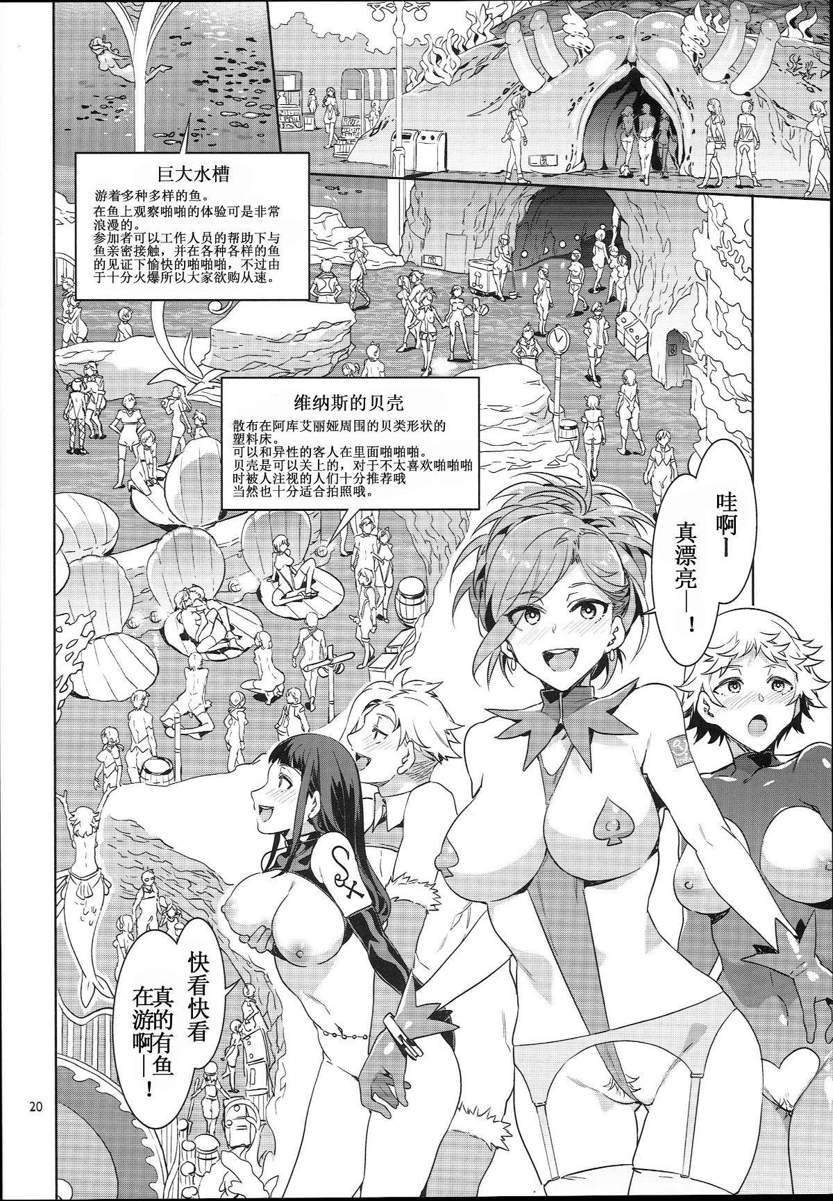 Oideyo! Mizuryu Kei Land the 7th day 19
