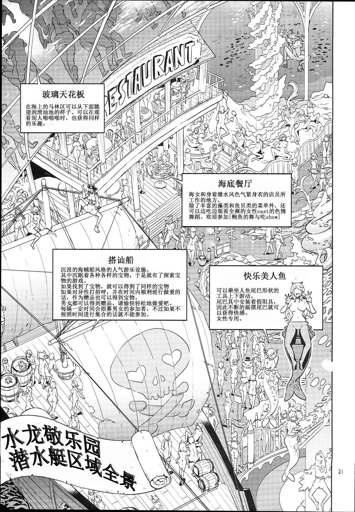 Oideyo! Mizuryu Kei Land the 7th day 20