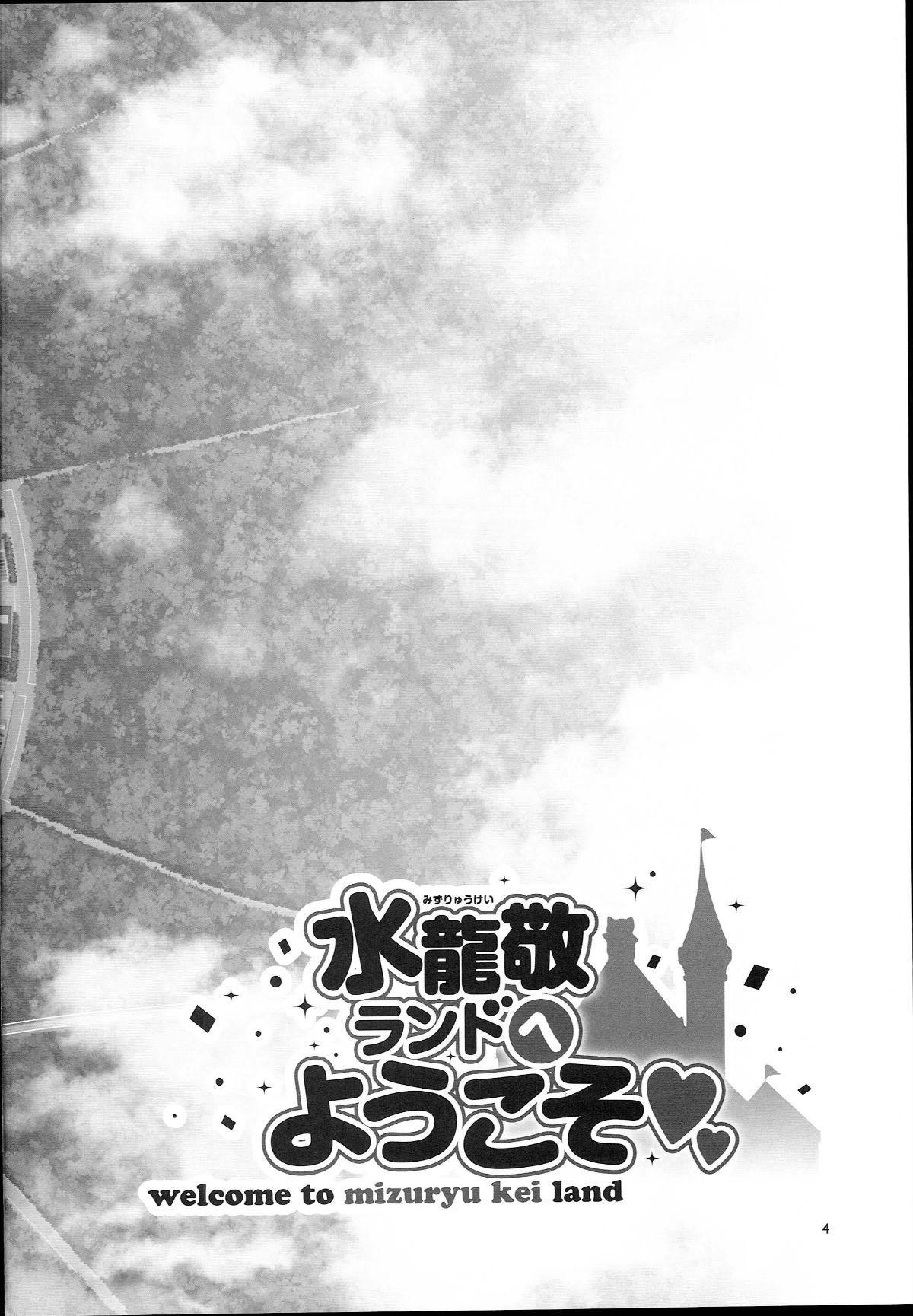 Oideyo! Mizuryu Kei Land the 7th day 3
