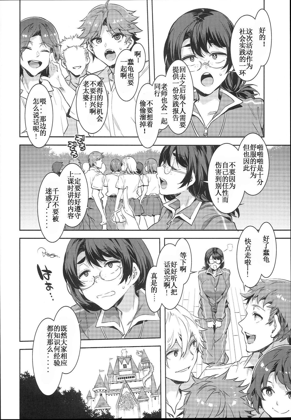 Oideyo! Mizuryu Kei Land the 7th day 7