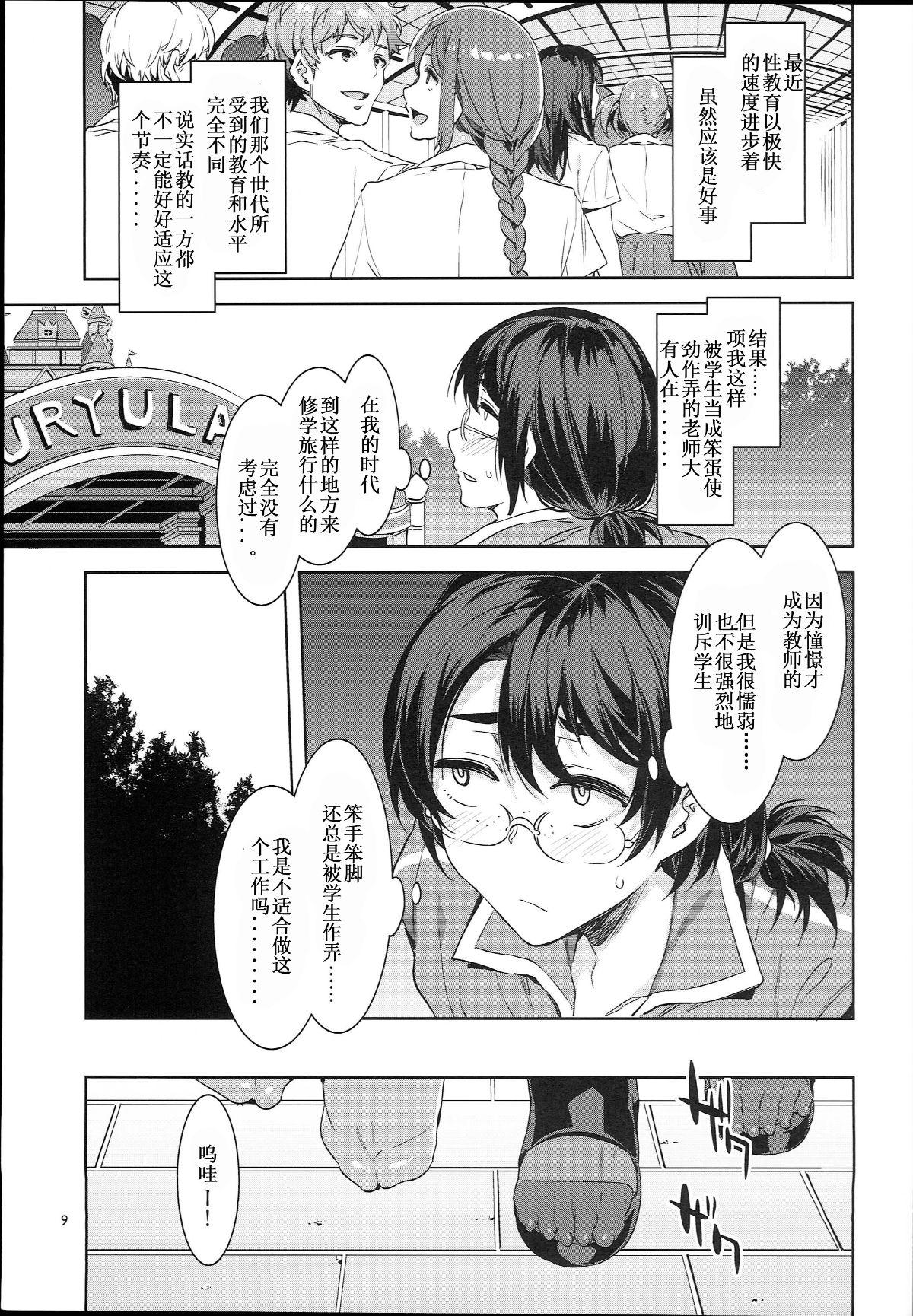Oideyo! Mizuryu Kei Land the 7th day 8