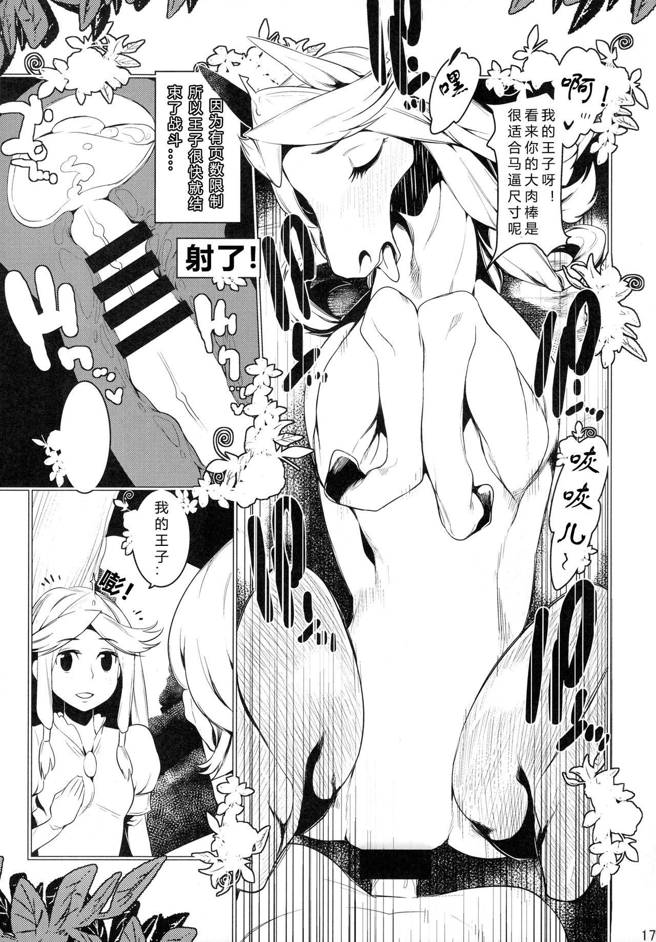Hakuba ni Notta Ouji-sama   白马王子 2