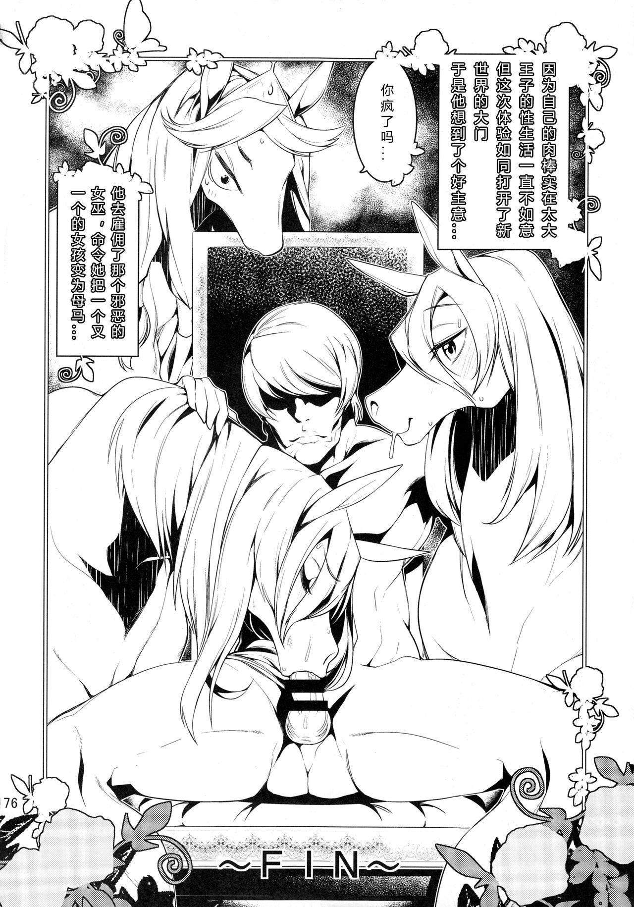 Hakuba ni Notta Ouji-sama   白马王子 3