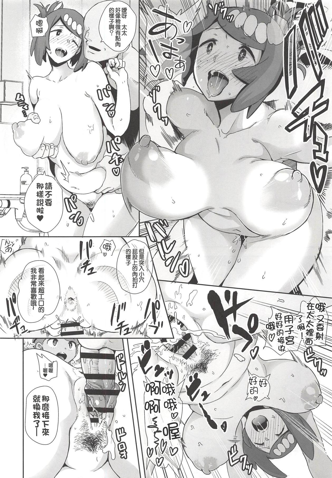 Alola no Yoru no Sugata 2 12