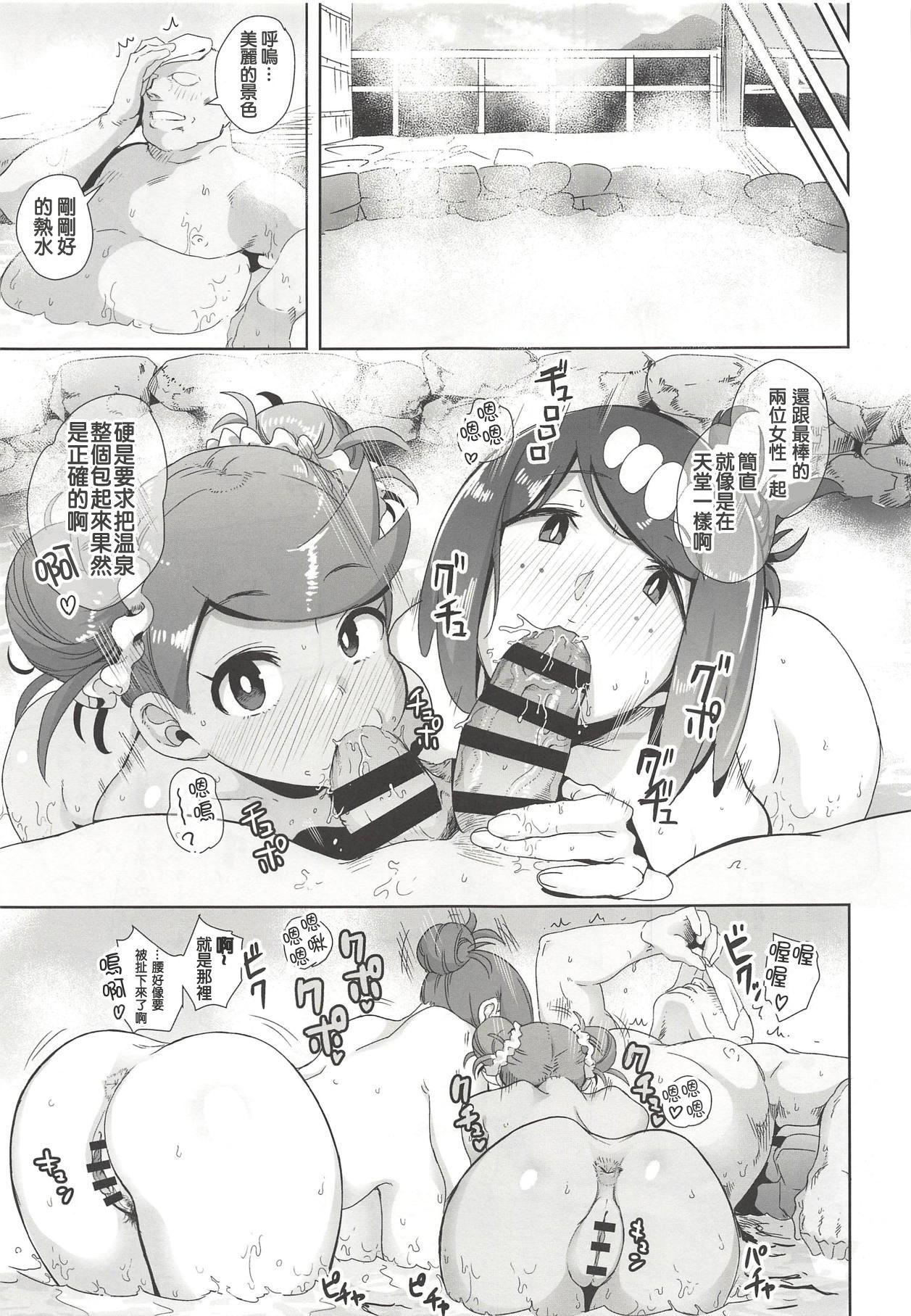 Alola no Yoru no Sugata 2 7
