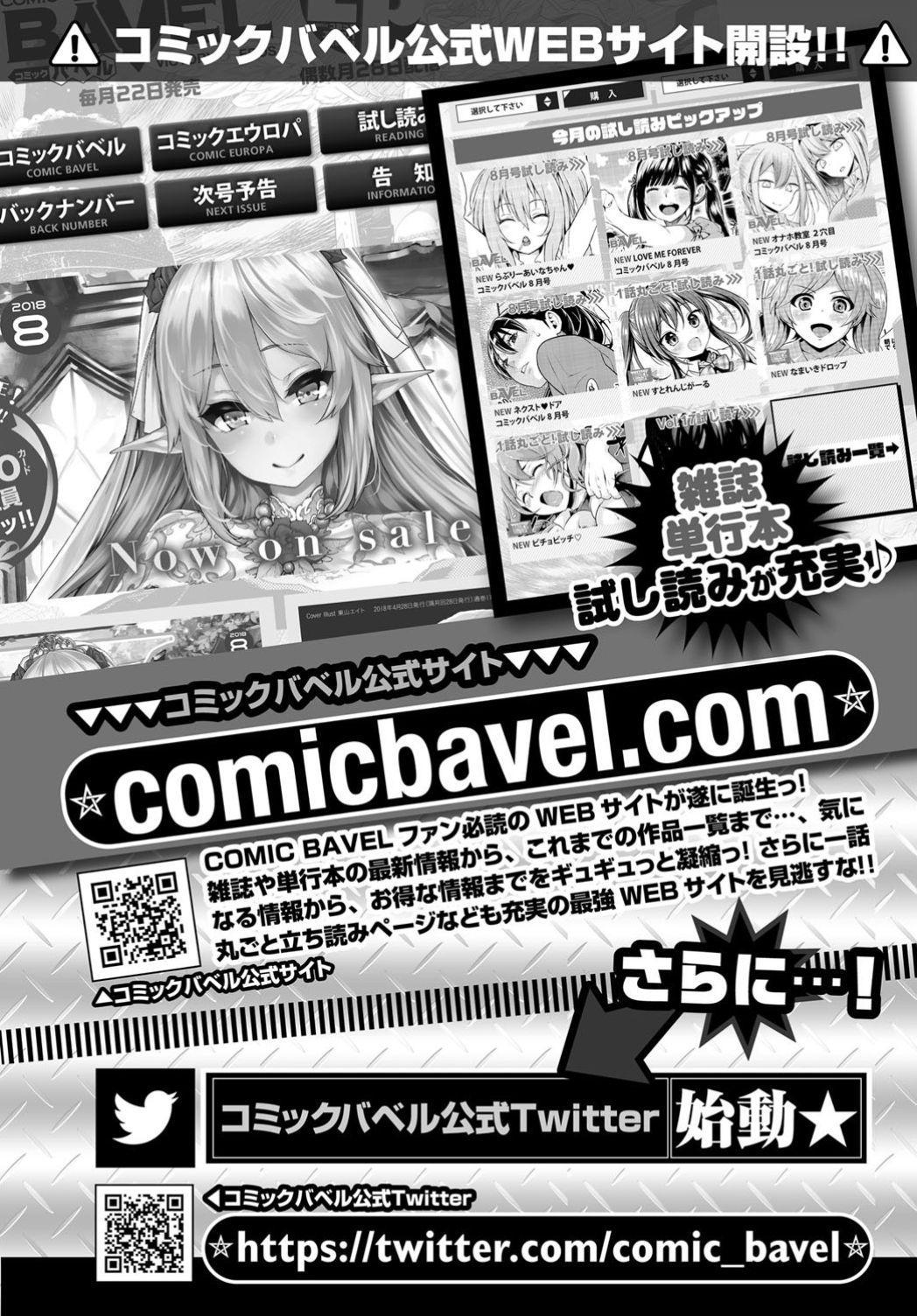 COMIC BAVEL 2018-11 369