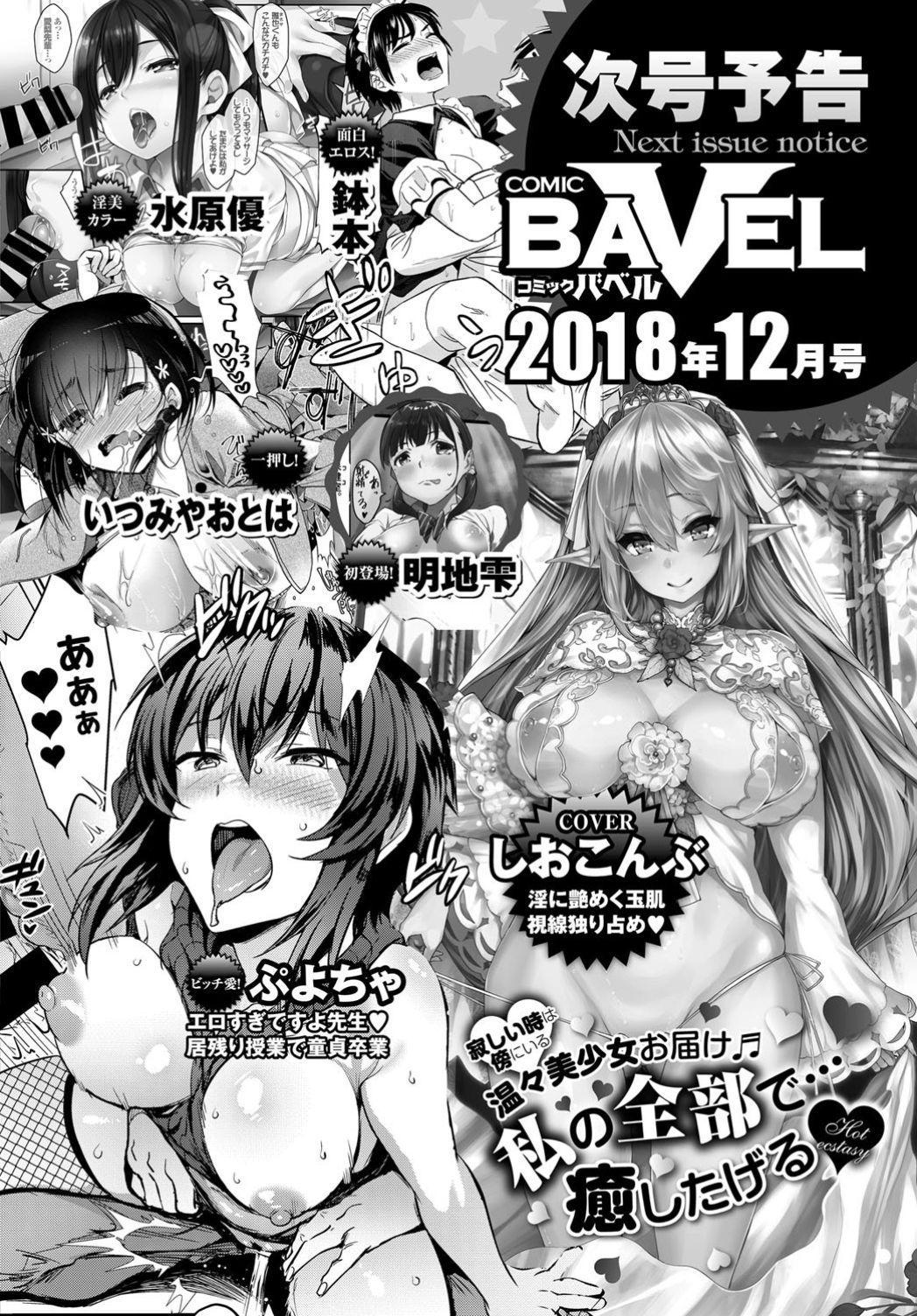 COMIC BAVEL 2018-11 383