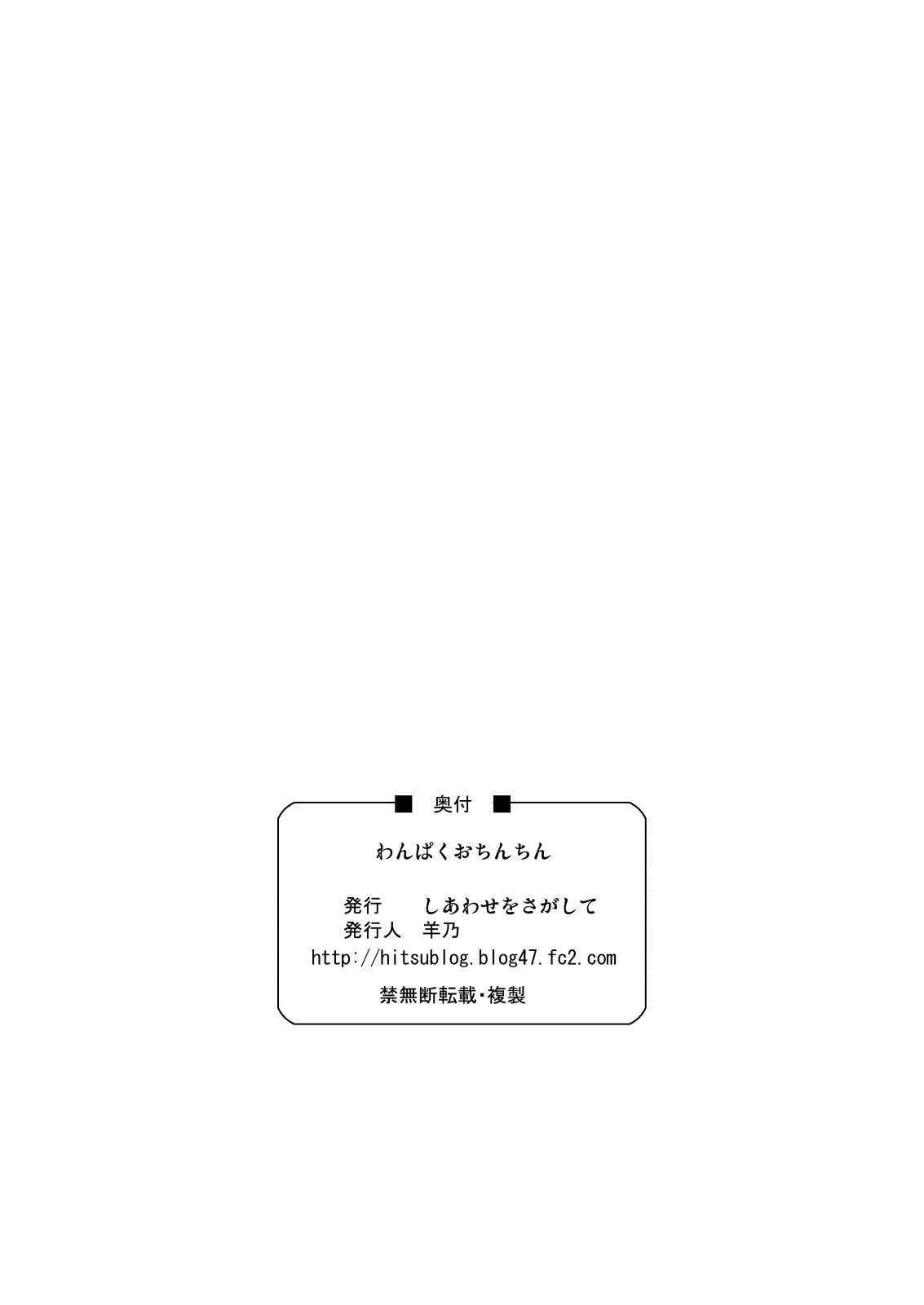 Wanpaku Ochinchin 16