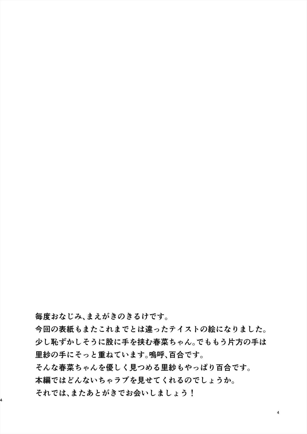 Risa Haru 4 3
