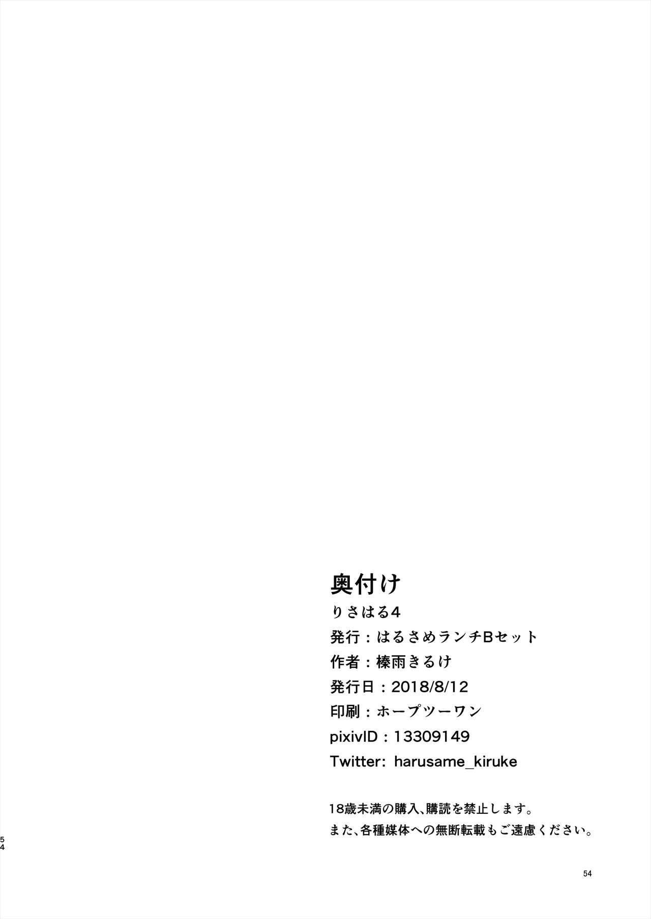 Risa Haru 4 53